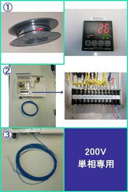 クラウンヒーター 200V(単層)