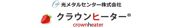 クラウンヒーター (テープヒーター)  イチゴ栽培 イチゴ ハウス栽培・高設栽培