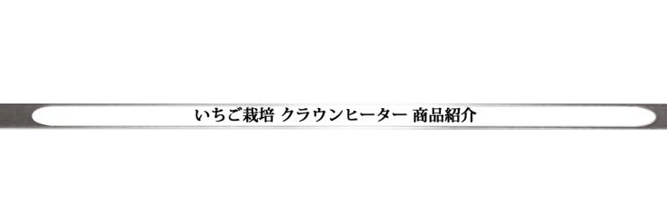 いちご栽培 クラウンヒーター 製品紹介・商品紹介