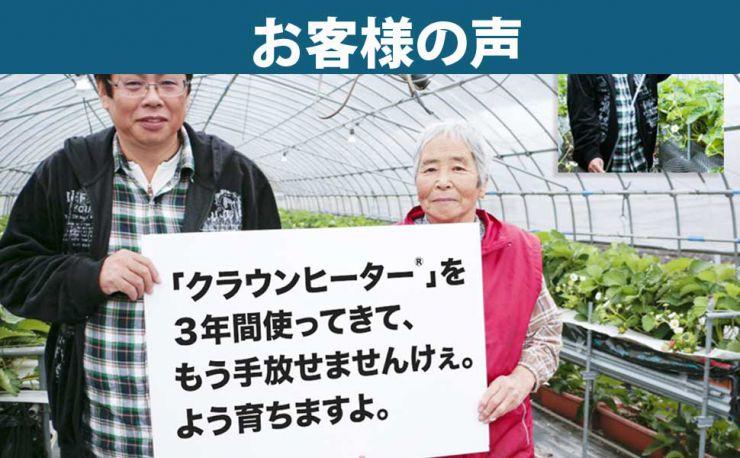 いちご栽培のクラウンヒーターへのイチゴ農家 お客様の声